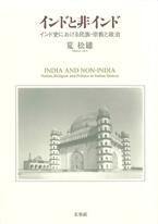 インドと非インド - 荒松雄 著|...