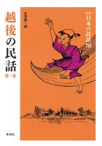 新版]日本の民話 70 越後の民話...