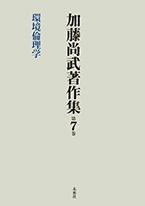 加藤尚武著作集第7巻 環境倫理学...