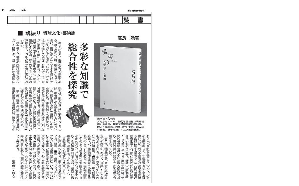 「沖縄タイムス」魂振り書評.JPG
