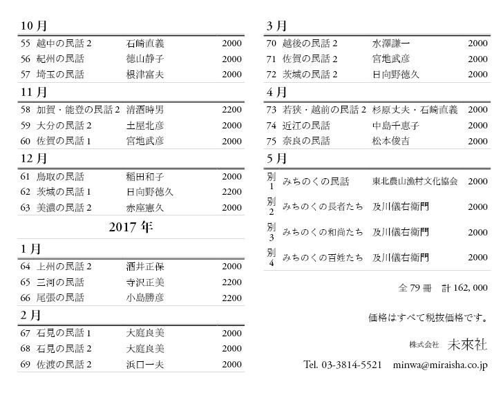 民話スケジュール-2.jpg
