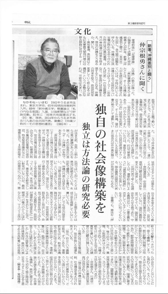 琉球新報2015.jpg
