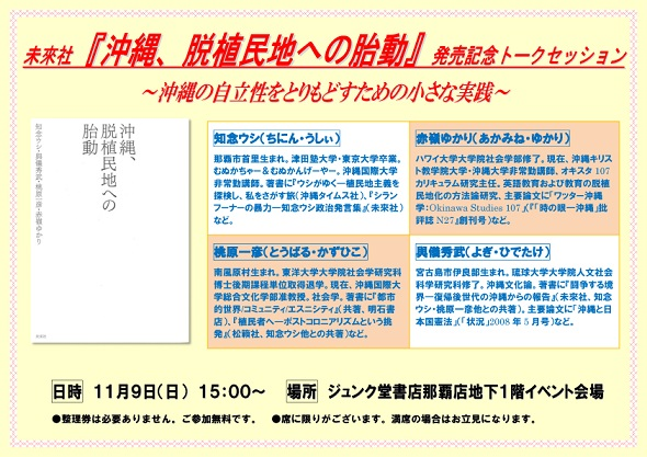 脱植民地への胎動ポスター.jpg