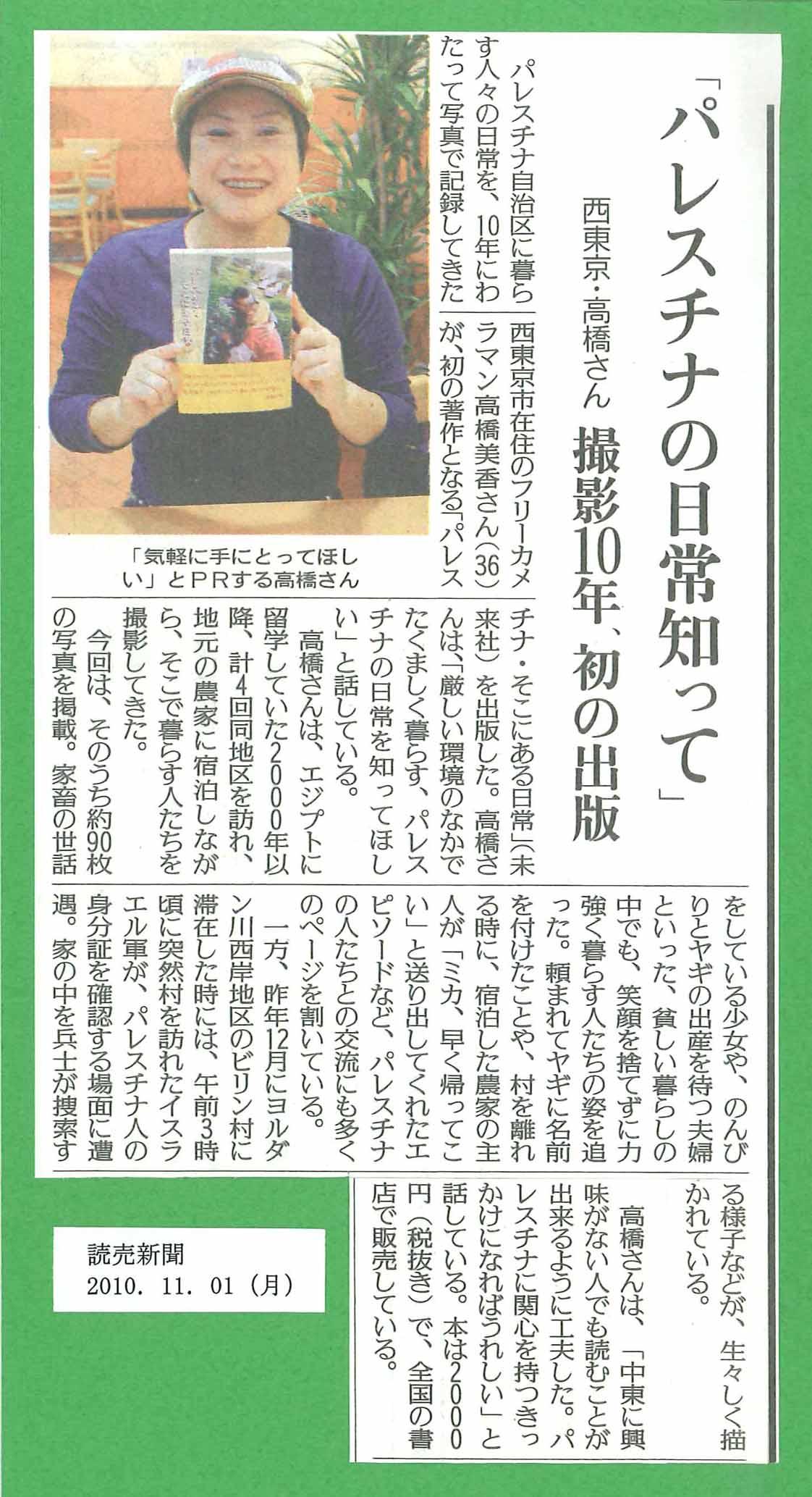 http://www.miraisha.co.jp/topics/2010/11/09/takahashimika_kiji.jpg