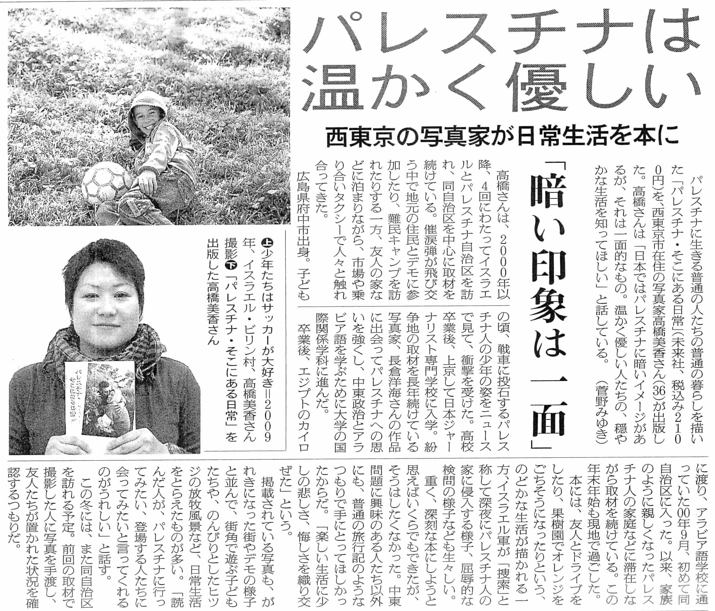http://www.miraisha.co.jp/topics/201011/asahi1118.jpg