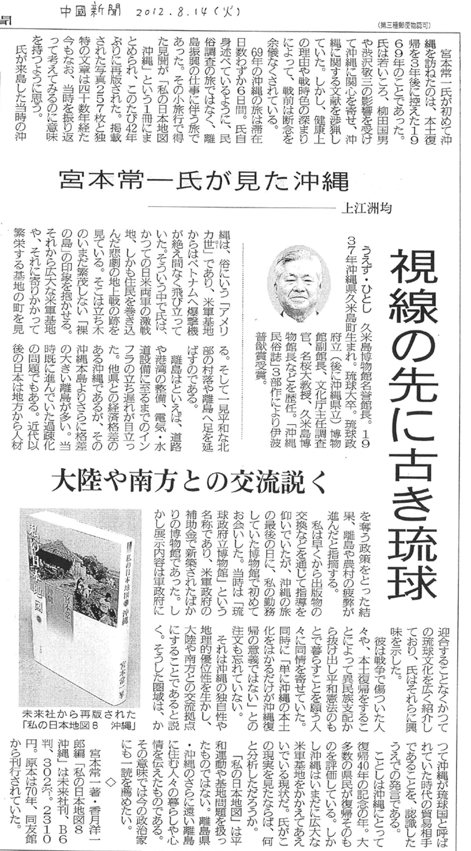 http://www.miraisha.co.jp/topics/20120820/topics_uezu.jpg