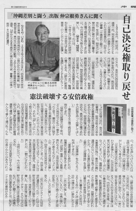 2014.10.29タイムスインタビュー.jpg