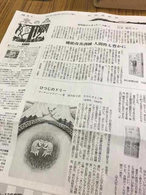 hokkaido_shinbun.JPG