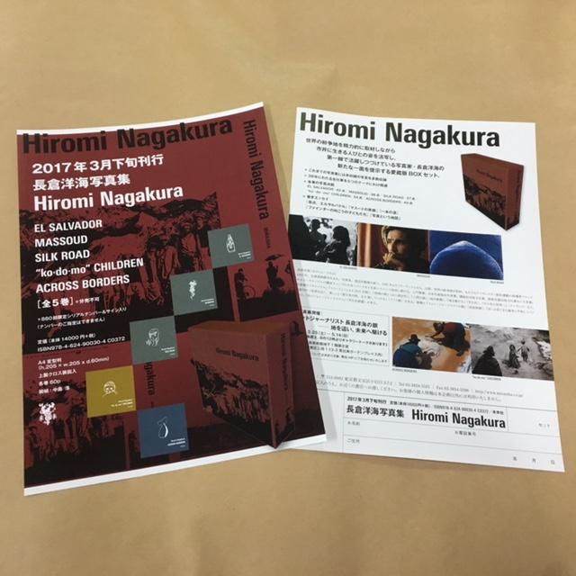 nagakura_flyer2.JPG