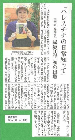 takahashimika_kiji.jpg