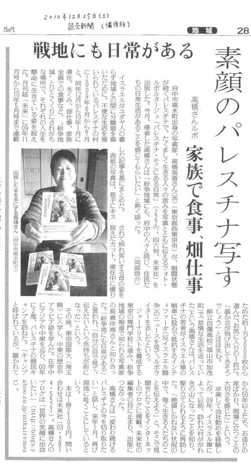 tm_yomiuri101225.jpg