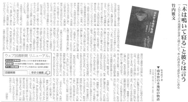 toshoshinbun20110827.jpg