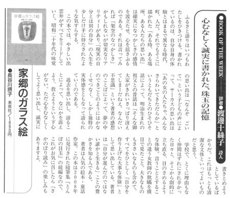 weeklyasahi0825.jpg