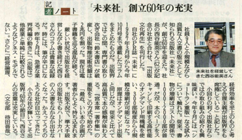 yomiuri20111220.jpgのサムネール画像のサムネール画像のサムネール画像