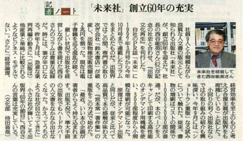 http://www.miraisha.co.jp/topics/assets_c/2011/12/yomiuri20111220-thumb-400x233-41-thumb-600x349-45-thumb-500x290-47.jpg