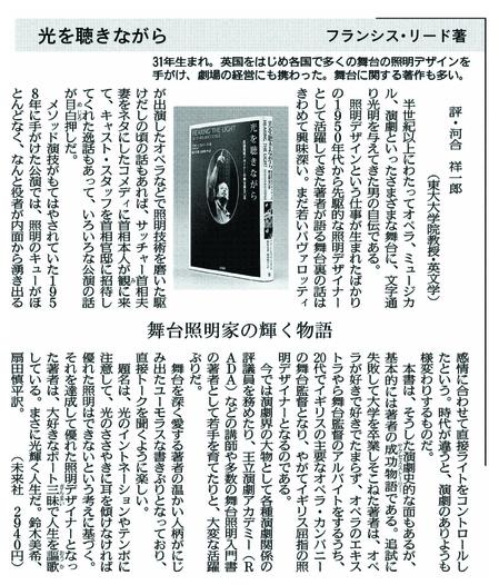 20120311河合祥一郎氏「光を聴きながら」.jpg